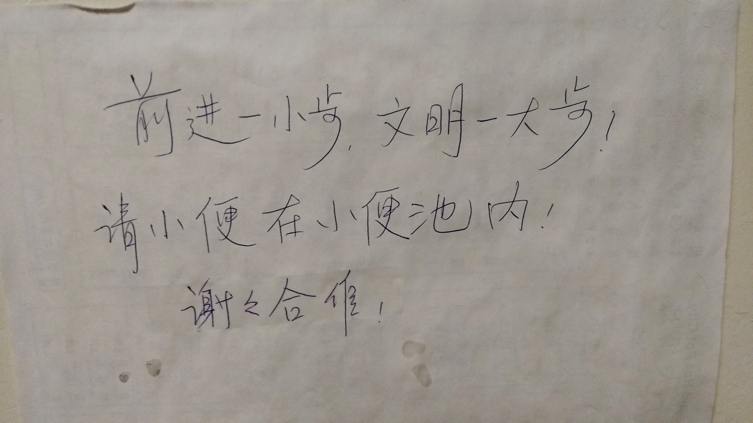 paper sign written in Chinese